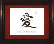 Love Inspired Calligraphy, Chinese Oriental Design,  Framed Deluxe. Valentine's Day gift or wedding anniversary gift.  This richly framed calligraphy would make a unique gift for a newly married couple or in the home as a reminder that love surrounds us in all that we do.