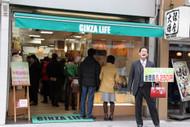 Ginza Sale Time