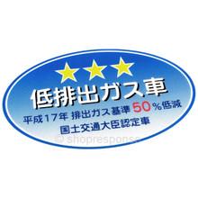 JDM Nissan 03-08 350Z Fairlady Z Z33 3 Stars Emissions Decal