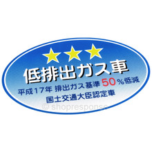 JDM Nissan 03-07 Infiniti G35 Skyline V35 3 Stars Emissions Decal
