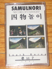SAMULNORI - Record Of Changes