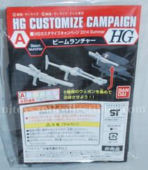 Gundam High Grade: Customize Campaign 2014 Set A Beam Launcher