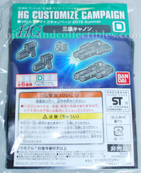 Gundam High Grade: Customize Campaign 2015 Set D Triple Cannon