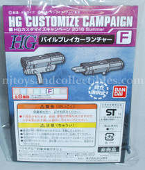 Gundam High Grade: Customize Campaign 2016 Set F Pile Breaker Launcher
