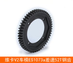 Vkar Bison  STELL DIFF SPUR GEAR 52T ES1073-A RC CAR PARTS