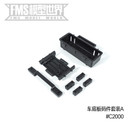 FMS 1:18 Chassis Mounting Set A C2000 RC Car spare parts for Atlas 6x6