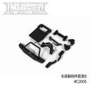 FMS 1:18 Chassis Mounting Set B C2005 RC Car spare parts for 1/18 Atlas 6X6