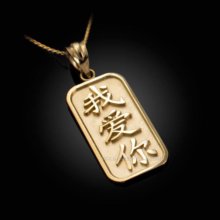 Gold Chinese I Love You Symbol Rectangular Pendant Necklace