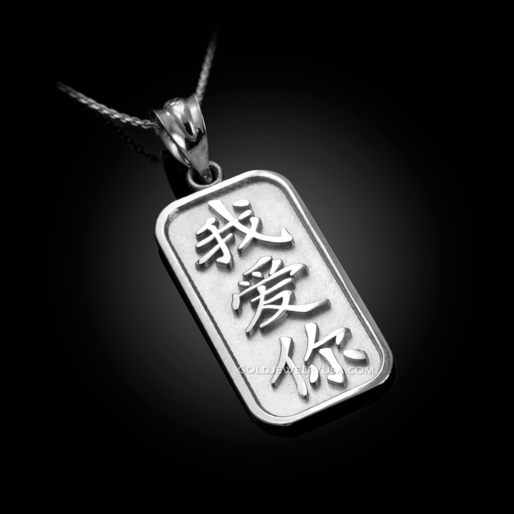White Gold Chinese I Love You Symbol Rectangular Pendant Necklace