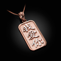 "Two-Tone Rose Gold Chinese ""I Love You"" Symbol Pendant Necklace"