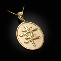 "Gold Chinese ""Lucky"" Symbol Pendant Necklace"