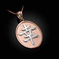 "Two-Tone Rose Gold Chinese ""Lucky"" Symbol Pendant Necklace"