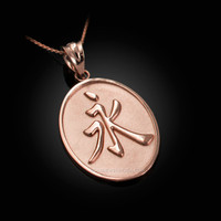 "Rose Gold Chinese ""Eternity"" Symbol Pendant Necklace"