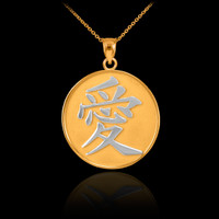 Two Tone Gold Chinese Love Symbol Pendant Necklace
