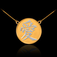 Two-Tone Gold Chinese Love Symbol Necklace