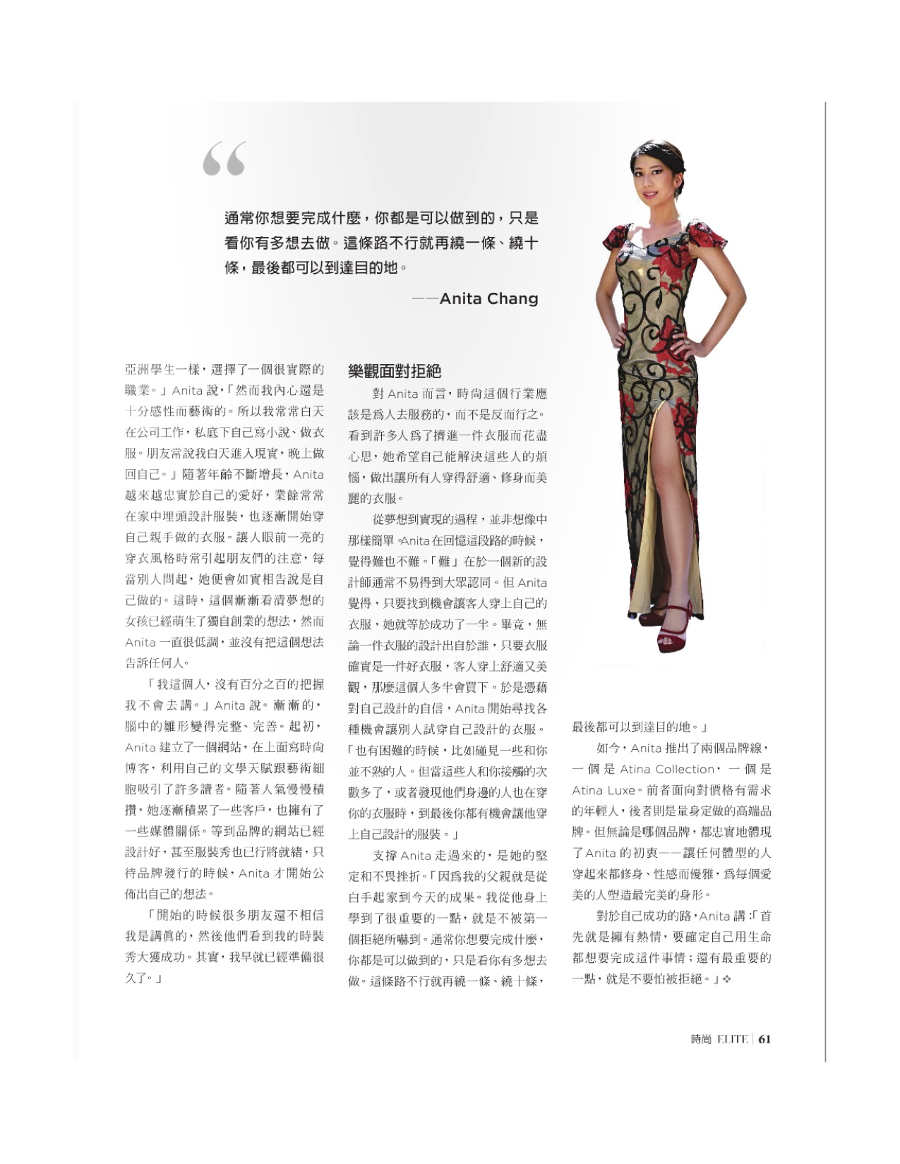 elite-magazine-interview-p3.jpg