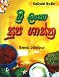 Sri Lanka Supa Sastra By Manel Ratnatunga