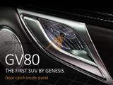 2021+ GV80 Deluxe Metallic Door Catch Plate Kit