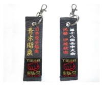 Black Belt Keychain