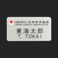 JKA Personal Name Badge