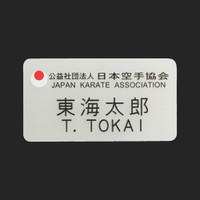 JKA Personal Name Badge