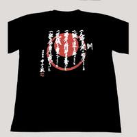 JKA Dojo Kun T-Shirt