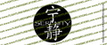 Serenity Firefly Chinese Text Vinyl Die-Cut Sticker / Decal VSSFCT