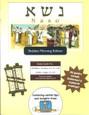 Naso (Ba-Midbar / Numbers 4: 21 to 7: 89) Shabbat Morning Edition