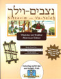 Nitzavim-Va-Yeleh (Devarim/Deuteronomy 29:9-31:30) Weekday and Shabbat Afternoon Edition
