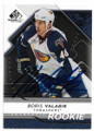 BORIS VALABIK ATLANTA THRASHERS AUTOGRAPHED & NUMBERED ROOKIE HOCKEY CARD #70820B