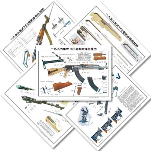 AK47 Large Exploded View Schematic Poster Set - Chinese 56 Rifle on