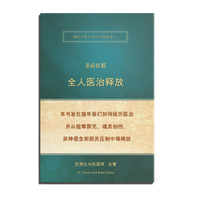 Simplified Chinese Edition Biblical Healing & Deliverance