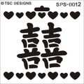 "SPS-0012 Chinese - ""Happiness"""
