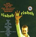 V.A.-Tisheh O Risheh-Funk,Psychedelia,Pop-Iranian Pre-Revolution-NEW 2LP