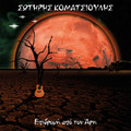 SOTIRIS KOMATSIOULIS-Epidromi apo ton Ari Mars attacks-GREEK ROCK-NEW LP