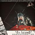 PAVLOS SIDIROPOULOS & APROSARMOSTOI-En lefko-'82 GREEK ROCK-NEW LP