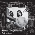 PANOS SAVVOPOULOS-Dia tafta-'60/7s Greek acid-folk-NEW LP