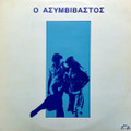 PAVLOS SIDIROPOULOS-ASYMVIVASTOS-O.S.T.-'79 GREEK ROCK-NEW LP