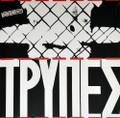 TRYPES-Τρύπες-'85 Greek Alternative Rock,New Wave-NEW LP COL