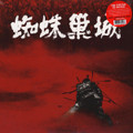 Masaru Sato-The Throne Of Blood-OST-NEW LP WHITE VINYL