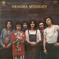 PELOMA BOKIOU-S/T-'72 Greek Progressive Rock-NEW LP GATEFOLD