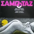 Lena Platonos/ΛΕΝΑ ΠΛΑΤΩΝΟΣ-ΣΑΜΠΟΤΑΖ -'81 Greek Synth-pop,Experimental-NEW LP