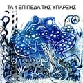 4 LEVELS OF EXISTENCE/4 Επίπεδα Της Ύπαρξης-S/T-'76 greek fuzzy psych-NEW LP 180