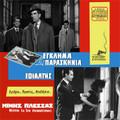 Mimis Plessas-Murder at backstage/Nightmare-'60/61 Greek Noir-Jazz OST-NEW LP WHITE