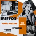 Mimis Plessas-Vertigo/Egoism/The story..-'63-65 Greek Noir-Jazz OST-NEW LP WHITE