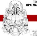 To Pragma-Year of the Thing-Greek Jazz-NEW LP