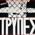 TRYPES-Τρύπες-'85 Greek Alternative Rock,New Wave-NEW LP RED
