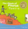 Dawn of Plastic (Paperback)