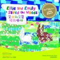 Ellie and Emily Saved the Woods (Paperback)