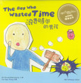 Boy Who Wasted Time (Paperback)